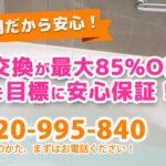 新潟の給湯器ホームページ