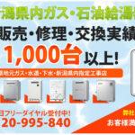 新潟のガス給湯器交換